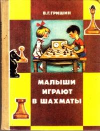 Малыши играют в шахматы